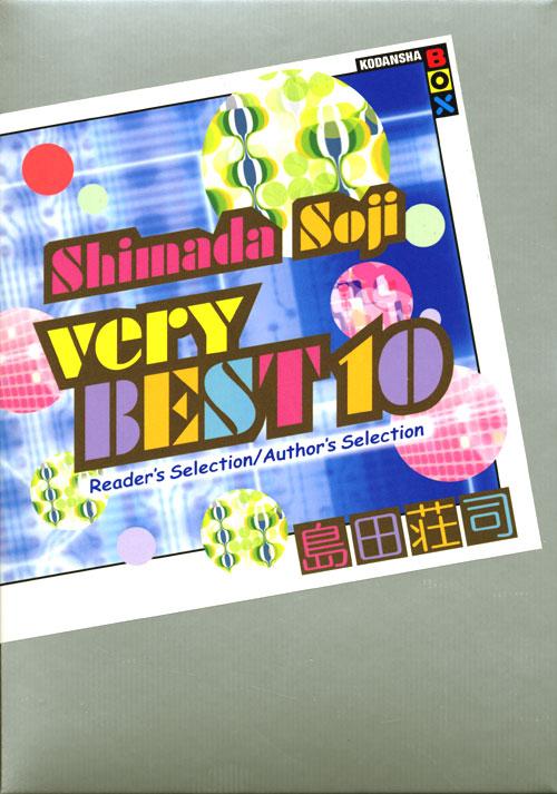 島田荘司 very BEST 10