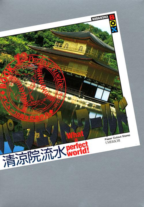パーフェクト・ワールド What a perfect world!Book.12 Perfect Twelve~完全な12~