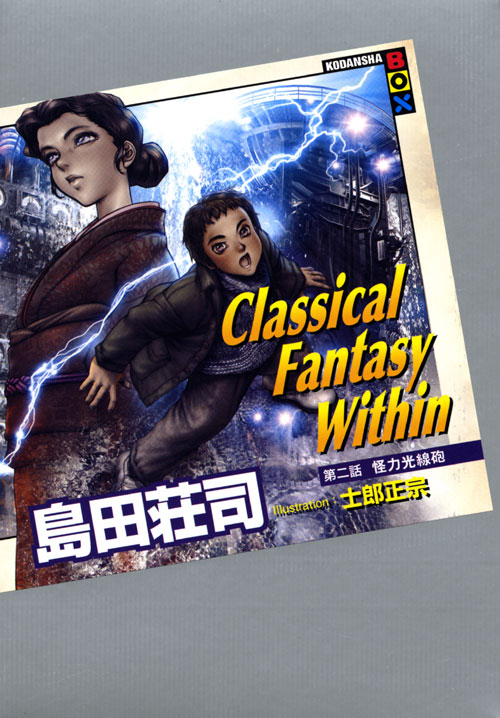 Classical Fantasy Within 第二話 怪力光線砲