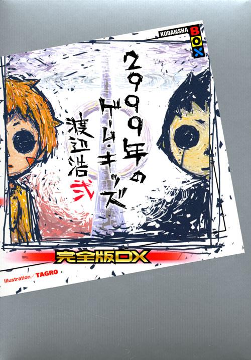 2999年のゲーム・キッズ 完全版 DX