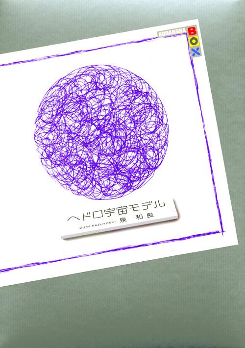 ヘドロ宇宙モデル