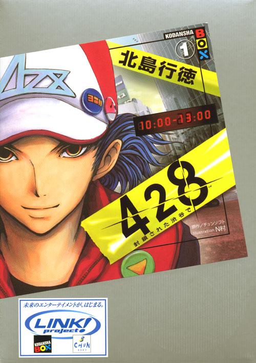428~封鎖された渋谷で~1