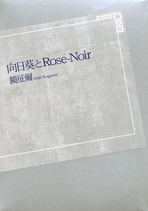 向日葵とRose-Noir