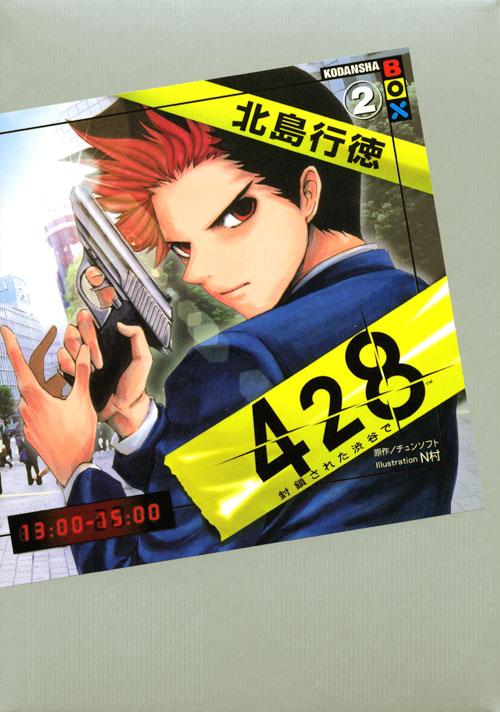 428~封鎖された渋谷で~2