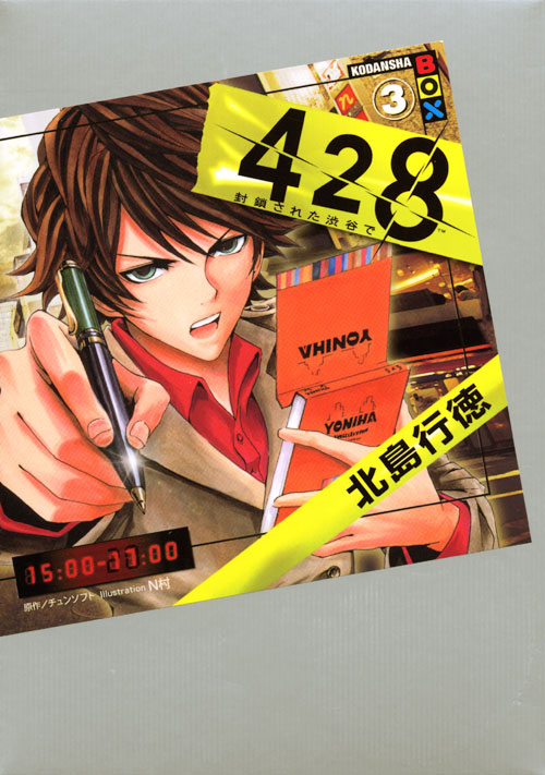 428~封鎖された渋谷で~3