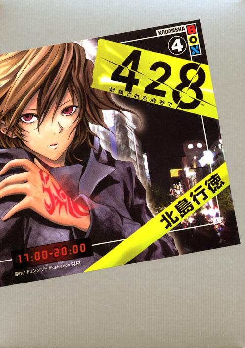 428~封鎖された渋谷で~4