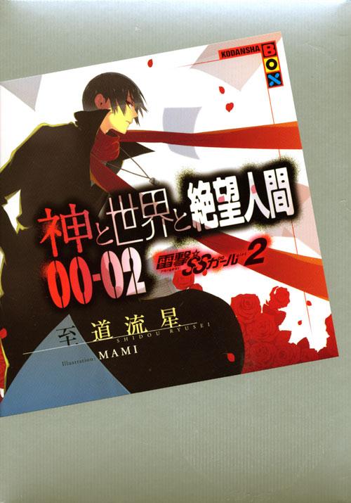 神と世界と絶望人間 00‐02 雷撃☆SSガール2