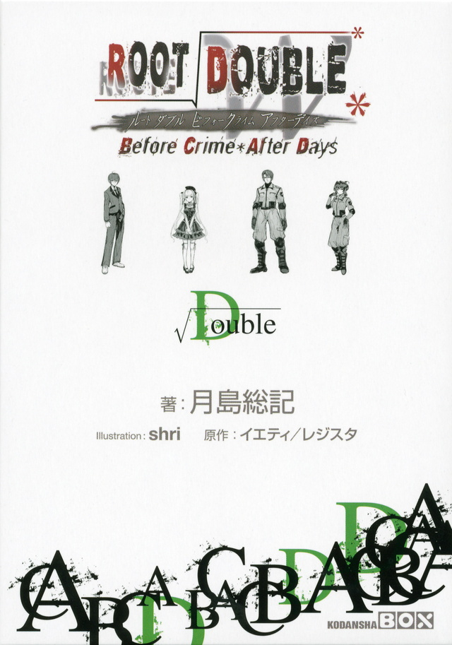 ルートダブル - Before Crime * After Days - √Double