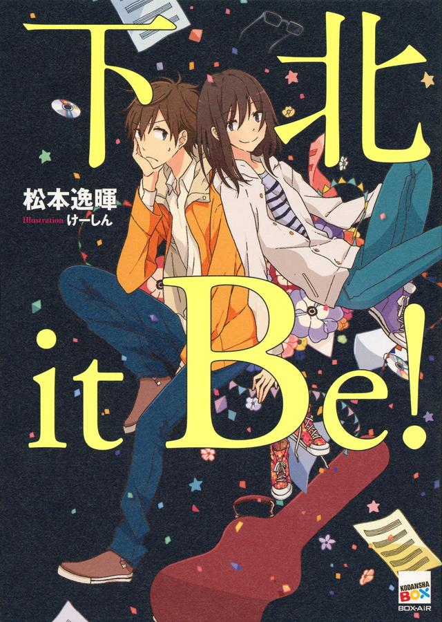下北it Be!