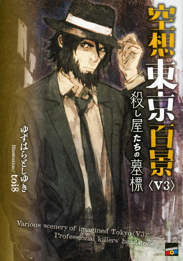 空想東京百景<V3>殺し屋たちの墓標