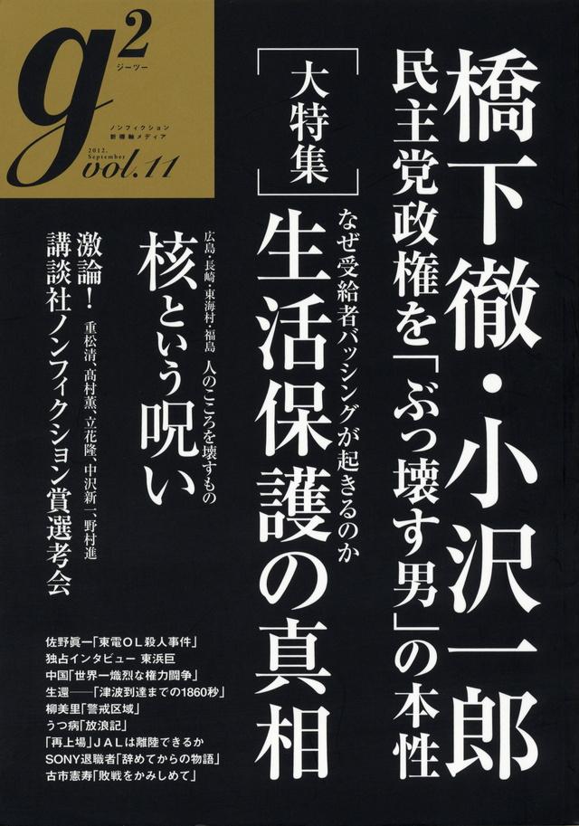 G2 vol.11