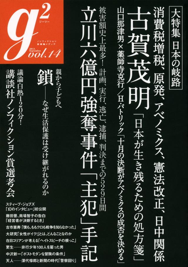 G2 vol.14