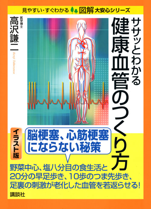 ササッとわかる健康血管のつくり方