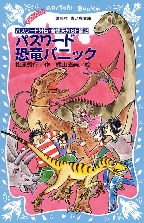 パスワード 恐竜パニック -パスワード外伝・奇想天外SF編2-
