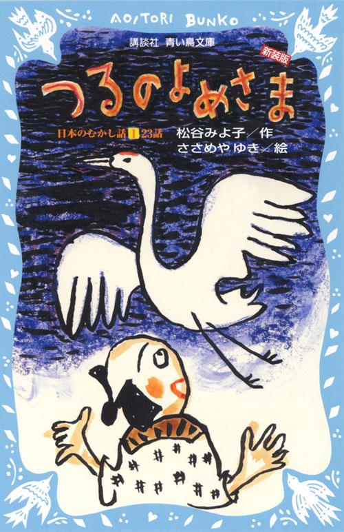 つるのよめさま -日本のむかし話(1)23話- (新装版)