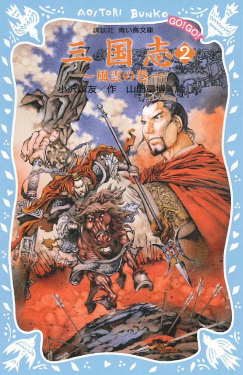 三国志(2) -風雲の巻-