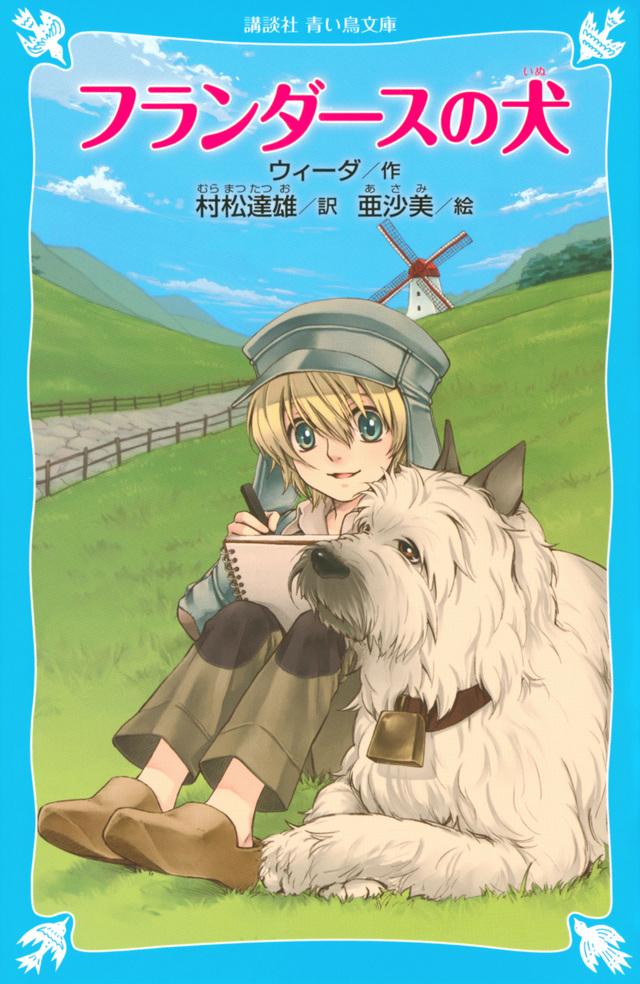 フランダースの犬(児童)