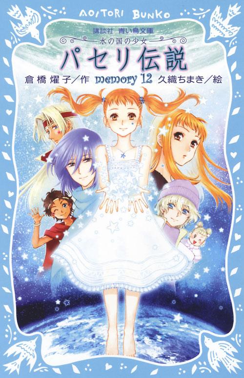 パセリ伝説 水の国の少女 memory(12)