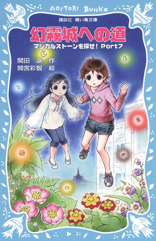 幻霧城への道 マジカルストーンを探せ! Part7