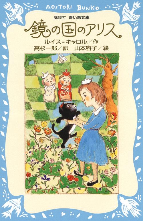 鏡の国のアリス(児童)