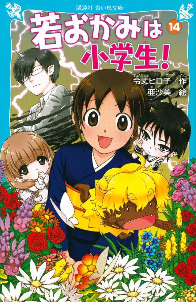 若おかみは小学生!PART14 花の湯温泉ストーリー