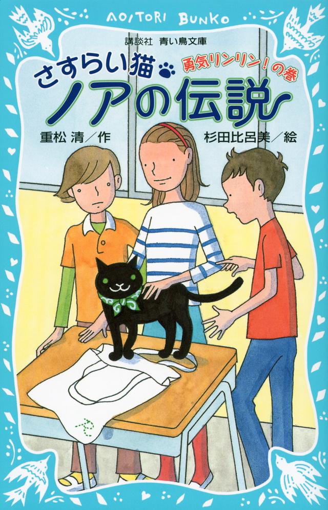 さすらい猫ノアの伝説 勇気リンリン!の巻