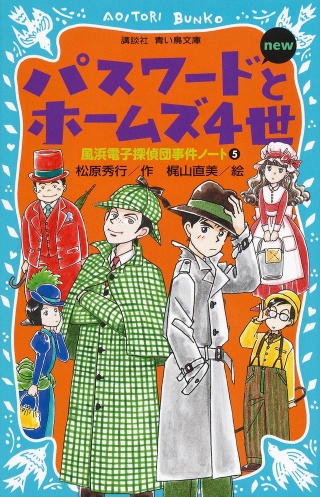 パスワ-ドとホ-ムズ4世 new(改訂版) -風浜電子探偵団事件ノート5-