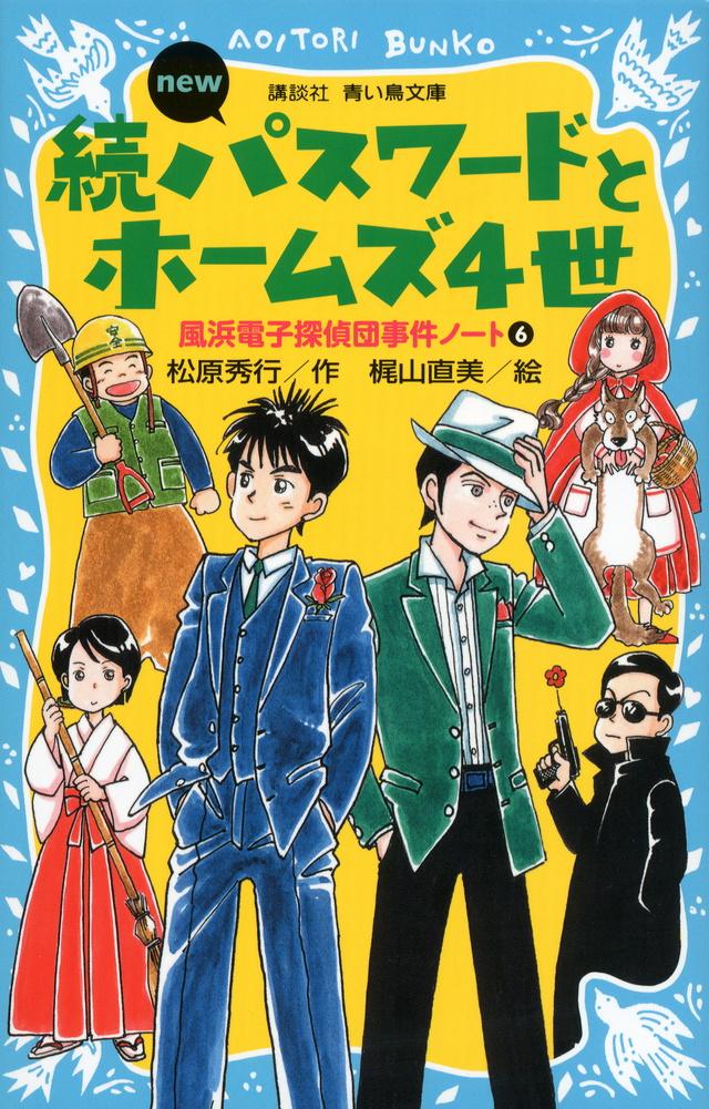 続パスワ-ドとホ-ムズ4世 new(改訂版) -風浜電子探偵団事件ノート6-