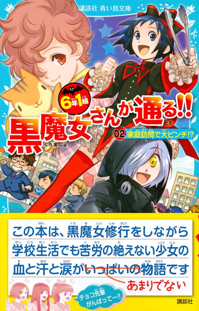 6年1組 黒魔女さんが通る!! 02家庭訪問で大ピンチ!?