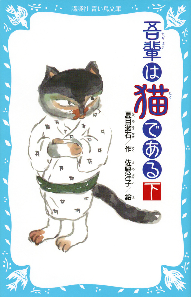 吾輩は猫である(下) (新装版)