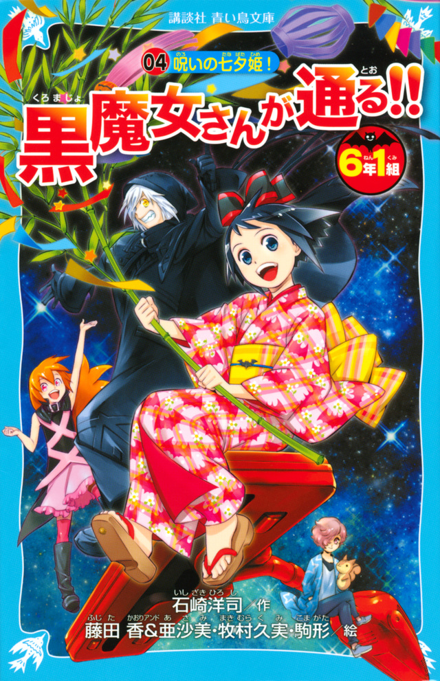 6年1組 黒魔女さんが通る!!