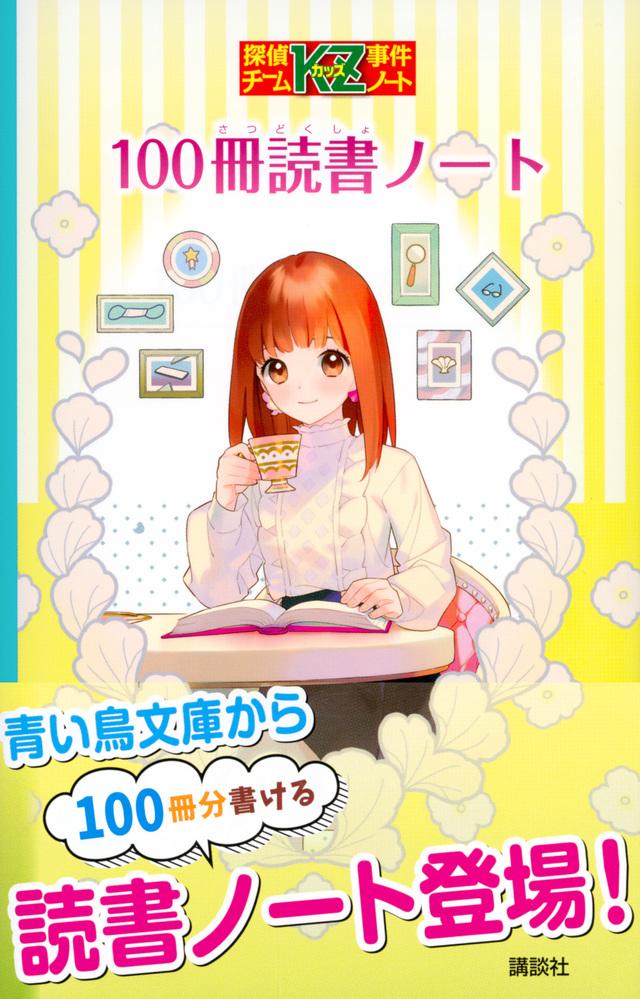 探偵チームKZ事件ノート 100冊読書ノート