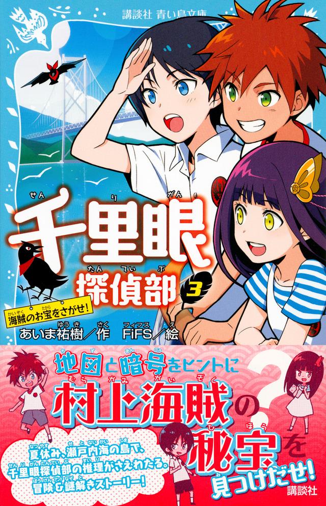 千里眼探偵部 3 海賊のお宝をさがせ!