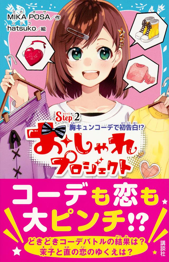 おしゃれプロジェクト Step2 胸キュンコーデで初告白!?