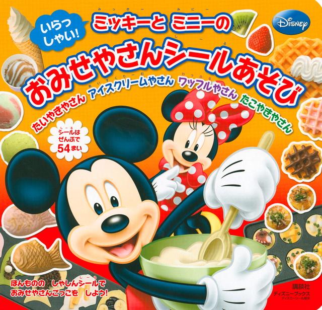 ミッキーと ミニーの おみせやさんシールあそび (ディズニーブックス) いらっしゃい! たいやきやさん アイスクリームやさん ワッフルやさん たこやきやさん