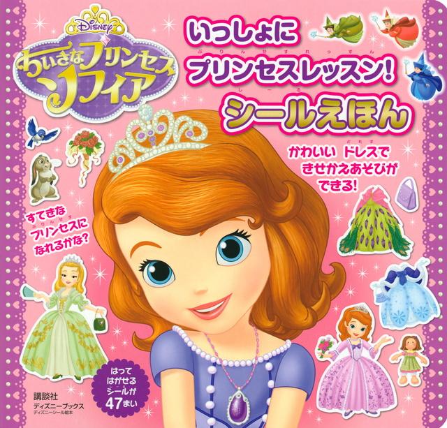ディズニー ちいさな プリンセス ソフィア いっしょに プリンセスレッスン! シールえほん (ディズニーブックス)
