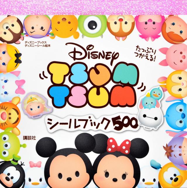 たっぷりつかえる! Disney TSUM TSUM シールブック 500(ディズニーブックス)
