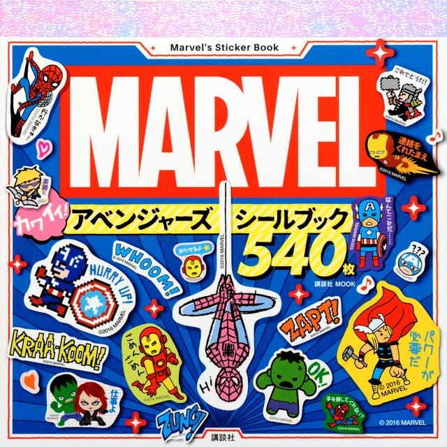 Marvel's Sticker Book MARVEL カワイイ! アベンジャーズ シールブック 540枚