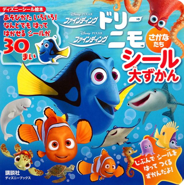ファインディング・ニモ ファインディング・ドリー シール図鑑