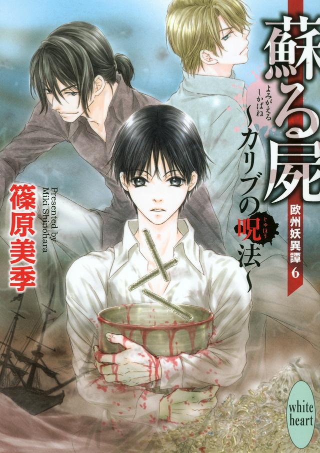 蘇る屍  ~カリブの呪法~ 欧州妖異譚6