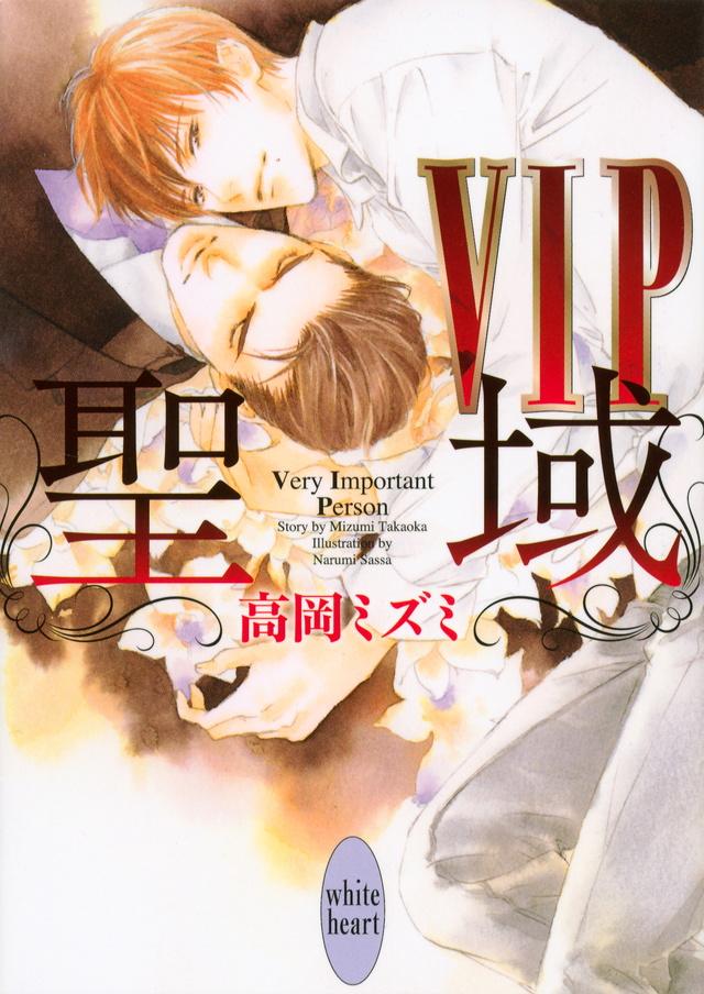 『VIP 聖域』書影