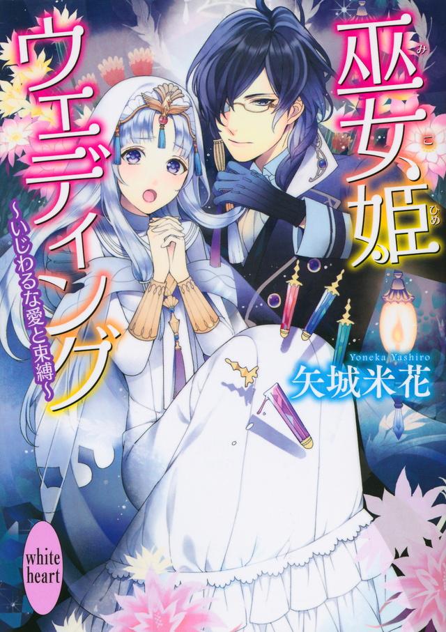 巫女姫ウェディング ~いじわるな愛と束縛~