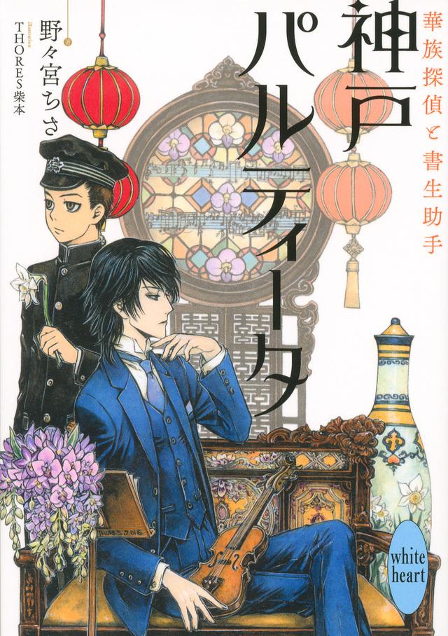 神戸パルティータ 華族探偵と書生助手