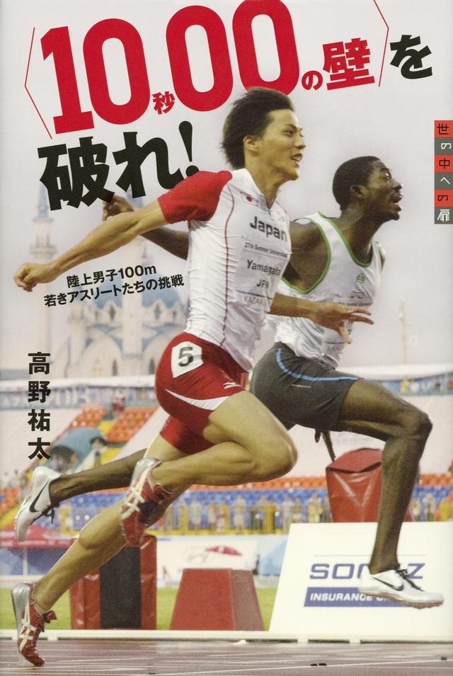 〈10秒00の壁〉を破れ! 陸上男子100m 若きアスリートたちの挑戦