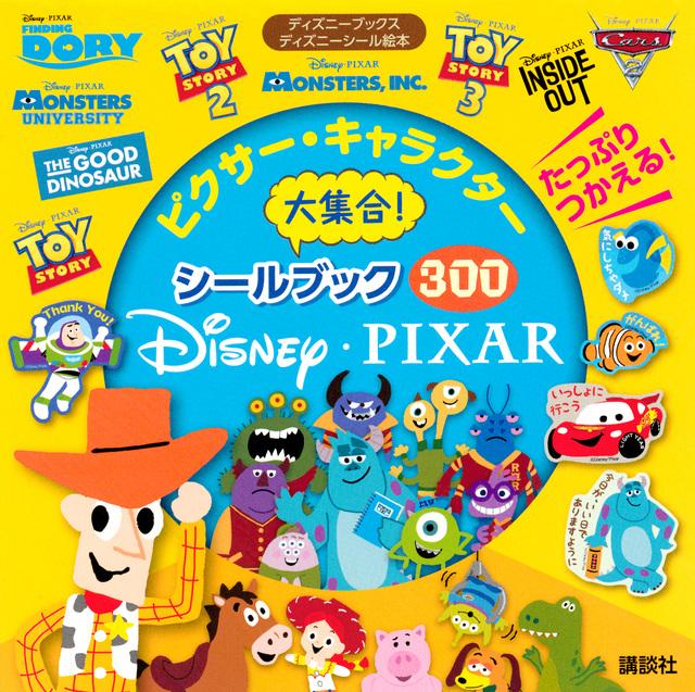 ピクサー・キャラクター大集合! シールブック300 (ディズニーブックス)