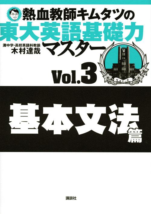 熱血教師キムタツの東大英語基礎力マスター Vol.3基本文法篇