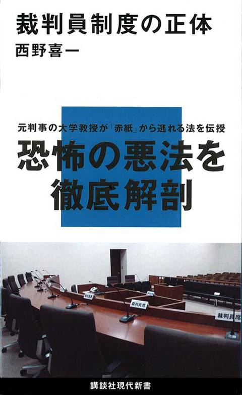 裁判員制度の正体