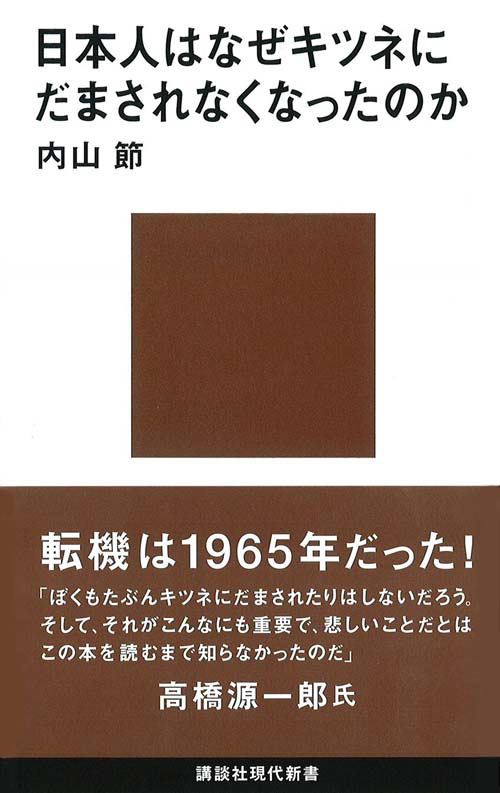 【見えない歴史】1965年まで、日本人はキツネに化かされていた。なぜか?