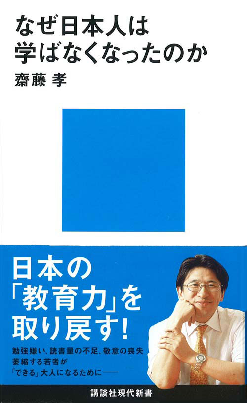 なぜ日本人は学ばなくなったのか