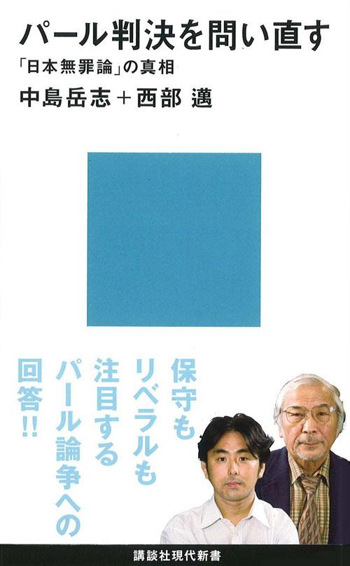 パール判決を問い直す-「日本無罪論」の真相